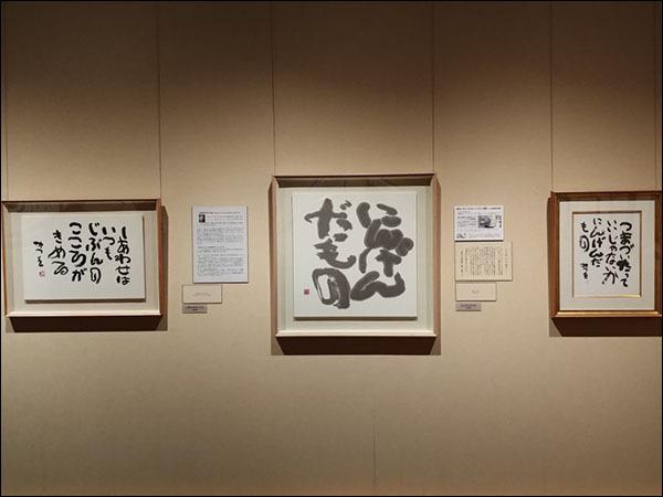 아이다 미츠오 작품2 그의 작품이 걸린 전시실, 가운데 걸린 작품은 유명한 '인간이니까'이다. 세상의 모든 희로애락애오욕이 일어나는 것은 '인간이니까'라는 뜻일까?