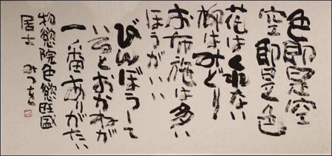 """아이다 미츠오 작품3 """"색즉시공,공즉시색,꽃은 붉고, 버들은 푸르다, 보시는 많이 하는 게 좋고, 궁핍하고 보니 돈이 제일 고맙다""""라는 내용으로 자신의 솔직한 입장을 표현하고 있다."""