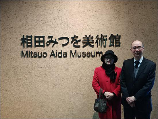 아이다 가즈히토  한국에서 온 기자를 위해 아이다 가즈히토 미술관장은 바쁜 틈을 내어 함께 사진을 찍어주었다.