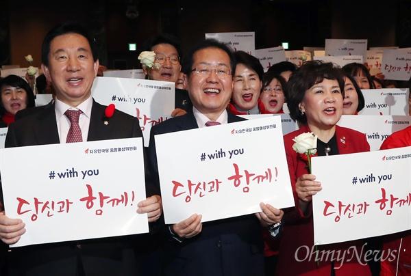 #미투 #위드유 캠페인 펼친 한국당 자유한국당 홍준표 대표와 김성태 원내대표 등이 6일 오후 서울 여의도 중소기업중앙회 그랜드홀에서 열린 제1차 자유한국당 전국여성대회에서 #me too #with you 캠페인을 펼치고 있다.