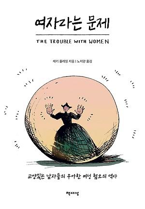 여자라는 문제 교양 있는 남자들의 우아한 여성 혐오의 역사