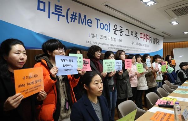 연극 연출가 이윤택 씨로부터 성폭력을 당한 피해자들과 여성인권단체 관계자들이 5일 오전 서울 서초동 서울지방변호사회관에서 기자회견에 앞서 '미투'지지 팻말을 들어 보이고 있다