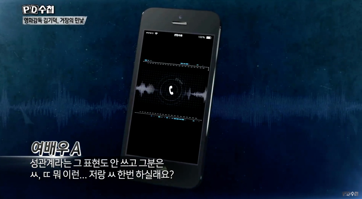 MBC < PD수첩 >이 공개한 김기덕 감독의 행각은 사뭇 충격적이다.