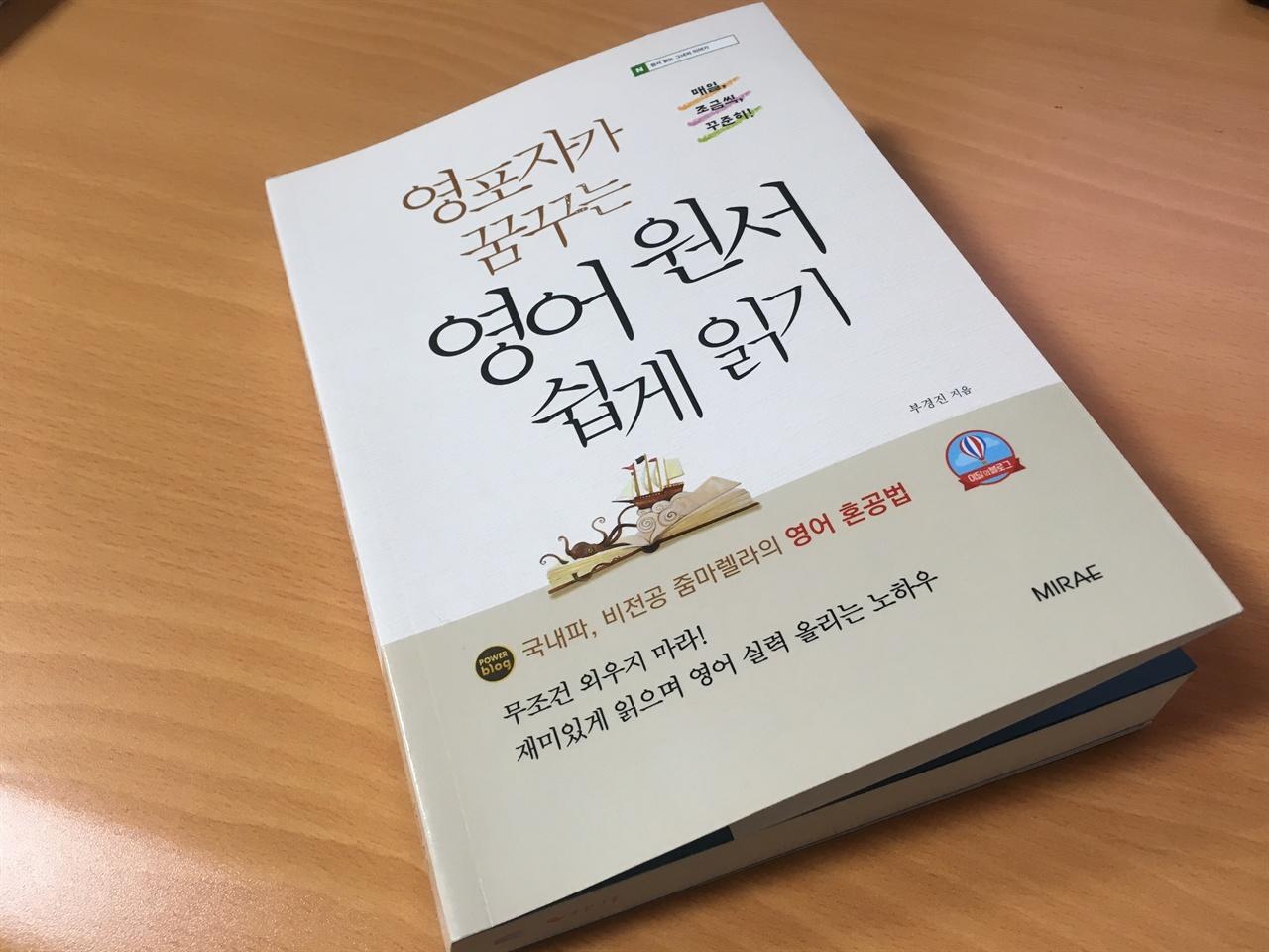 <영포자가 꿈꾸는 영어 원서 쉽게 읽기> 표지