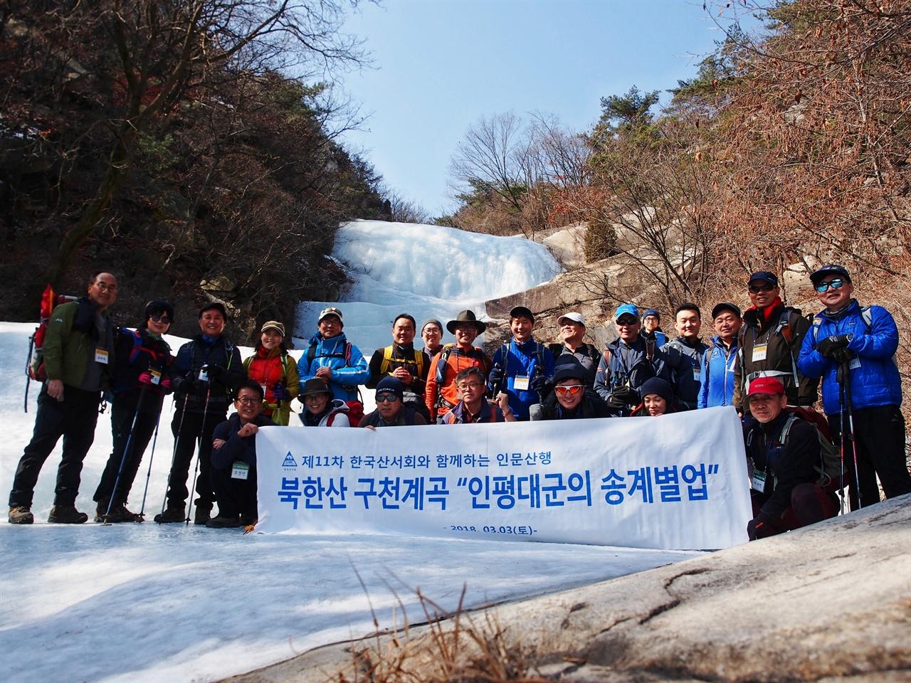 제11회 '한국산서회와 함께하는 인문산행' 거대한 빙벽에 덮인 구천폭포. 인간 세상에는 봄이 턱밑까지 이르렀는데 신선세계는 아직도 엄혹한 겨울이다.