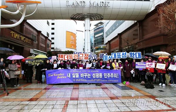 대전지역 29개 단체와 진보정당 등은 8일 오전 대전 서구 둔산동 갤러리아타임월드 백화점 앞 광장에서 '3.8세계여성의날 110주기념 대전여성공동행동 기자회견'을 개최하고, 캠페인을 진행했다.