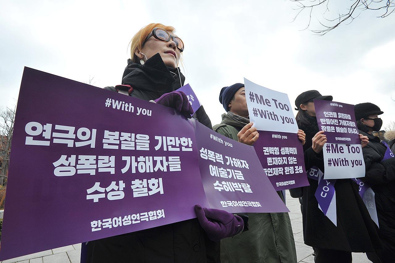 한국여성연극협회 관계자들이 8일 오후 서울 종로구 마로니에공원에서 연극계 성폭력 사태를 규탄하며 미투(#Me_Too)운동을 지지하는 기자회견을 개최하고 있다. 2018.03.08