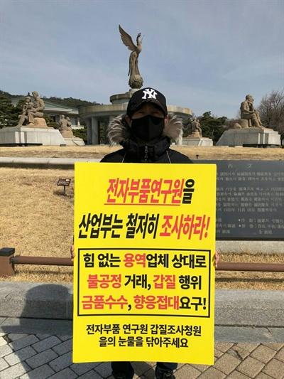 6일, 청와대 앞에서 1인 시위를 하는 모습
