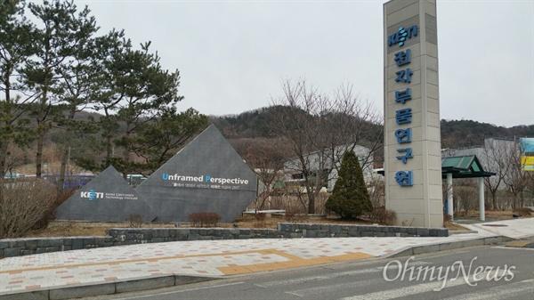 한국전자부품연구원