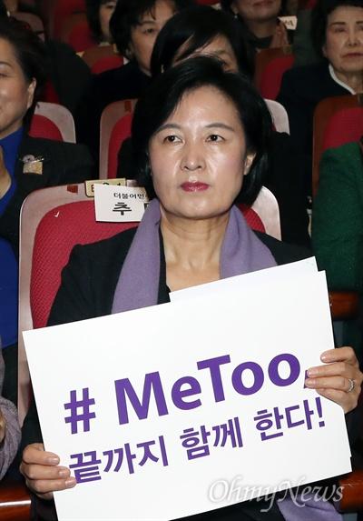 #미투 동참한 추미애 추미애 더불어민주당 대표가 8일 오후 서울 여의도 국회 의원회관에서 열린 3.8 세계 여성의 날 기념행사에 참석해 #미투 운동을 지지하는 피켓을 들고 있다.
