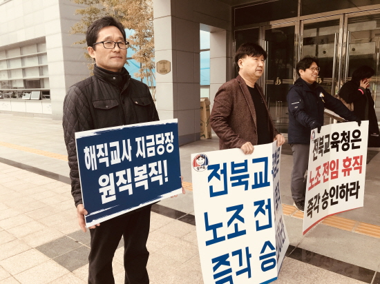 김상곤 부총리 방문에 앞서 전교조 전북지부는 전교조 전임허가를 요구하는 피켓팅을 진행했다.