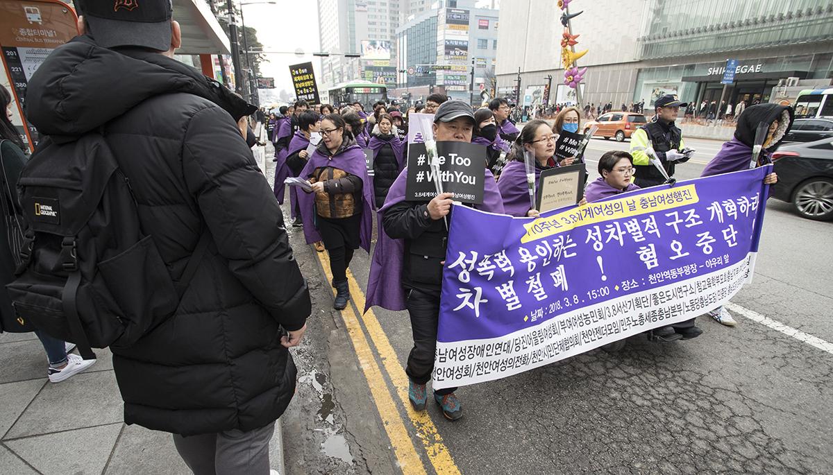 3.8세계여성의날 110주년을 맞이하는 8일 오후 천안에서는 약 80여 명의 시민이 참여한 가운데 '차별 철폐 혐오중단 충남여성행진이 열렸다.