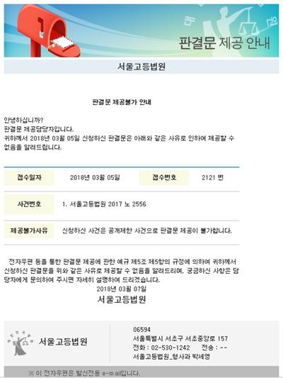 서울고등법원이 이재용 부회장 항소심 판결문 사본 제공이 불가함을 알려온 전자우편.