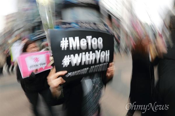 한국YWCA '미투 운동' 지지 장미행진 3.8 여성의 날 '미투 운동' 지지와 성폭력 근절을 위한 YWCA행진이 8일 오전 서울 중구 명동거리에서 한국YWCA연합회 회원들이 참석한 가운데 진행됐다.