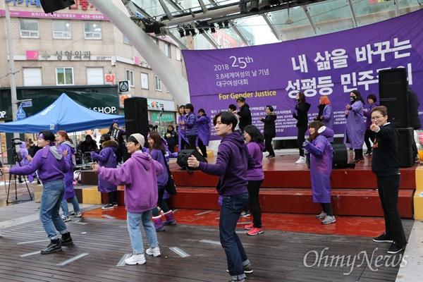 8일 오후 대구백화점 앞에서 열린 3.8세계여성의날 기념 대구여성대회에서 참가자들이 율동을 하고 있다.