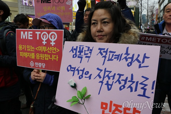 8일 오후 대구백화점 앞에서 열린 '3.8세계여성의날' 기념 대구여성대회 참가자들이 미투 피켓을 들고 있다.