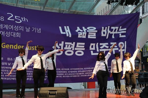 8일 오후 대구백화점 앞에서 열린 '3.8세계여성의날' 기념 대구여성대회에서 참가자들이 춤을 추고 있다.