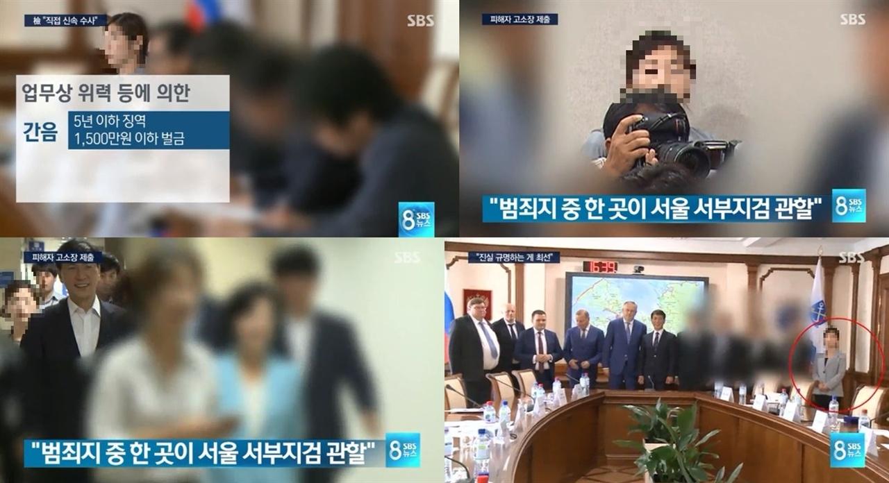 피해자 과거 모습 찾아 부각한 SBS 보도화면 갈무리, 피해자 얼굴 모자이크 처리는 민언련.