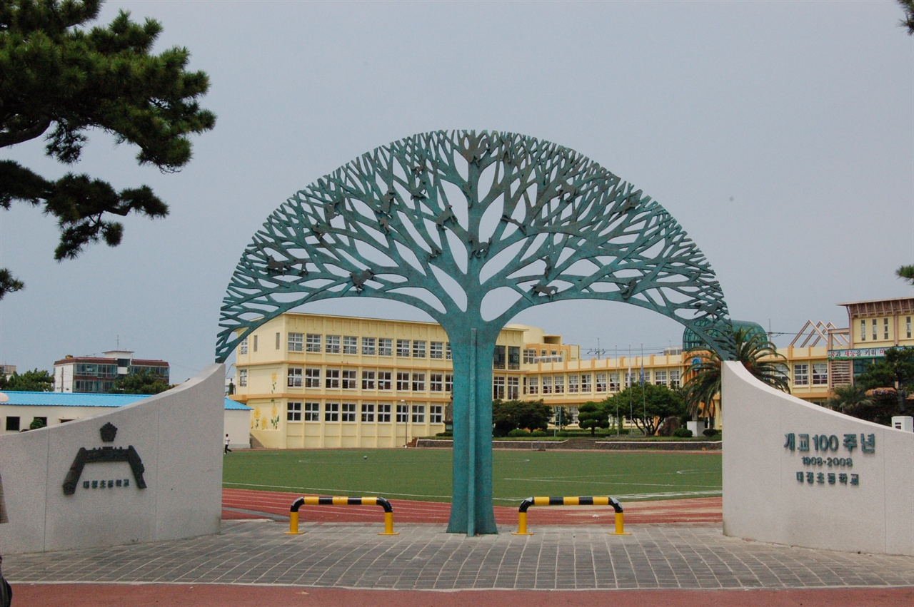 대정초등학교 정문
