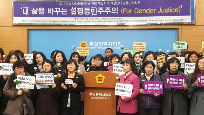부산지역 여성단체 공동 기자회견