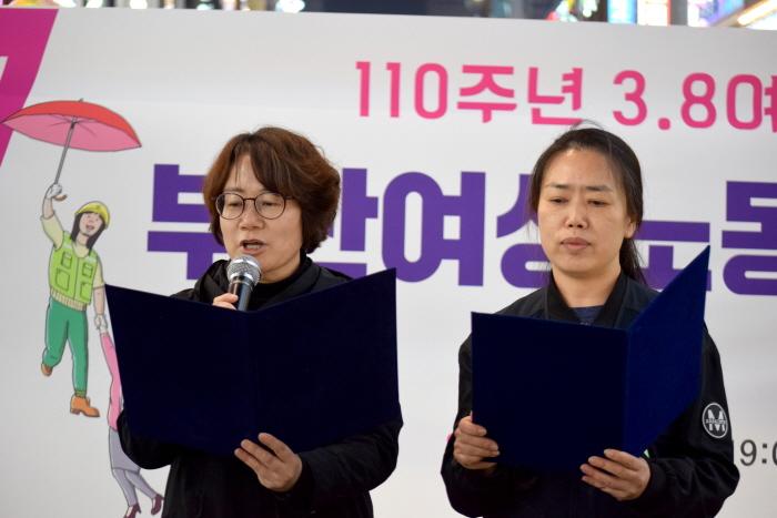 3.8 부산여성노동자선언문 낭독 최희정 전교조 부산지부 해운대지부장, 이은미 공공운수노조 부산지역지부장