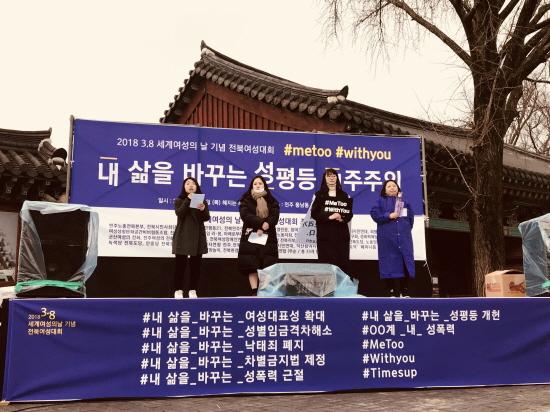 세계 여성의 날 전북여성대회 무대