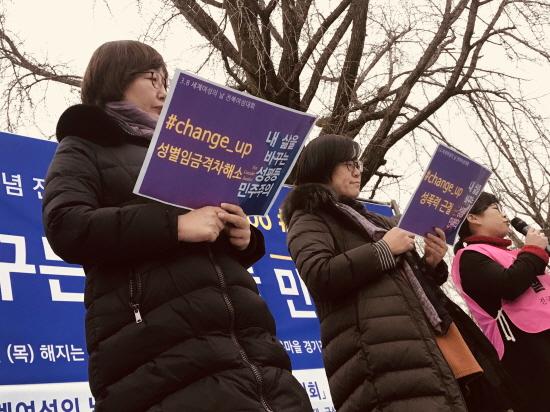 세계 여성의 날 전북여성대회 선언문 낭독