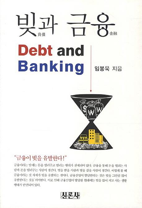 <빚과 금융>, 임봉욱, 2013