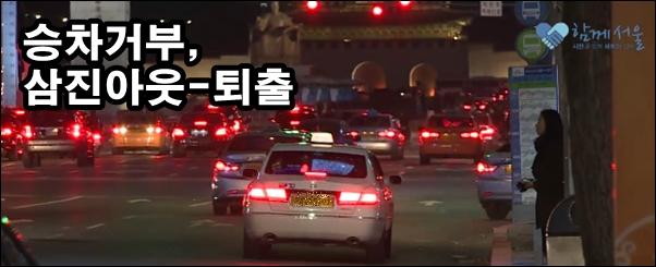 서울시는 세 차례나 승차거부를 한 개인택시운전사에게 삼진아웃제에 따라 택시자격을 취소했다