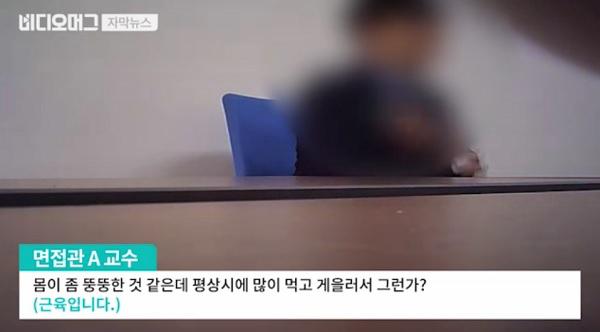 한국교통대A교수면접영상(SBS방송화면캡쳐)