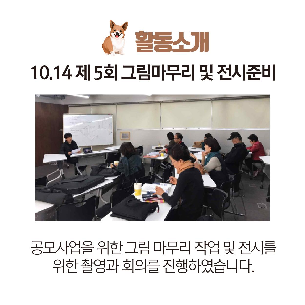 [서울시 생활속민주주의 학습지원센터] 2017 생활속민주주의 시민학습 사회참여모임 '그림자'