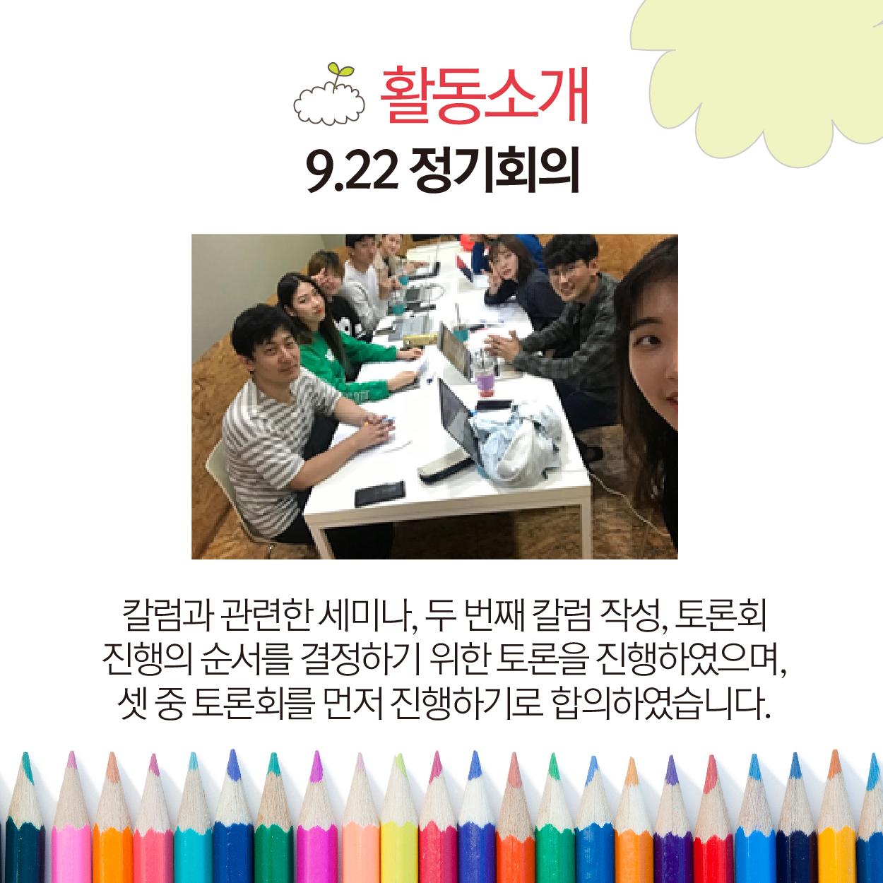 [서울시 생활속민주주의 학습지원센터] 2017 시민학습 사회참여모임 '민주주의 디자이너'