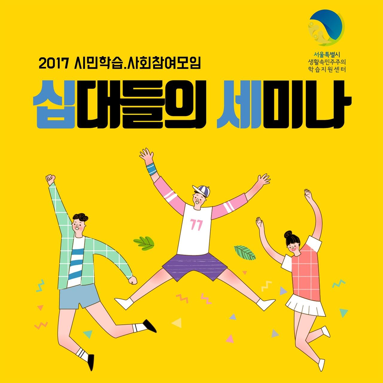 [서울시 생활속민주주의 학습지원센터] 2017 시민학습 사회참여모임 '십대들의 세미나'