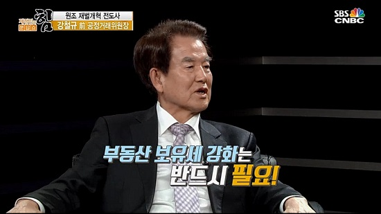 강 전 위원장은 부동산 투기문제를 해결하기 위해 보유세를 단계적으로 올려야 한다고 주장했다.