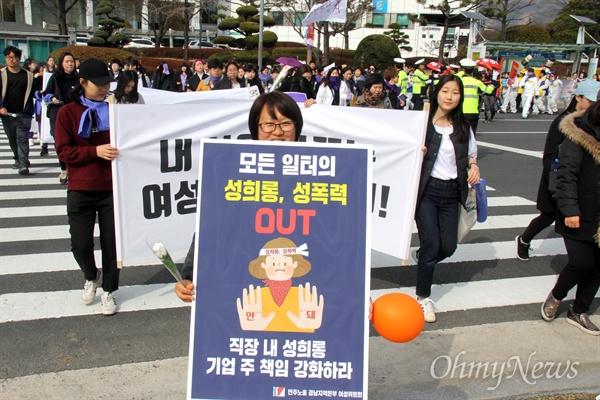 """경남여성단체연합 등 여성단체들은 10일 오후 창원에서 """"세계여성의날 기념 제30회 경남여성대회""""를 열며 거리행진했다."""