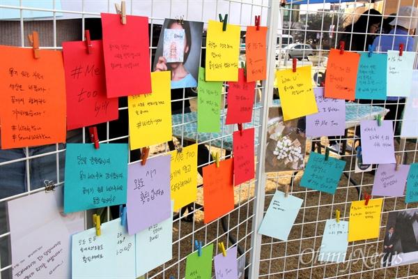 """경남여성단체연합 등 여성단체들은 10일 오후 창원광장에서 """"세계여성의날 기념 제30회 경남여성대회""""를 열었고, 참가자들이 미투운동 지지글을 적어놓았다."""