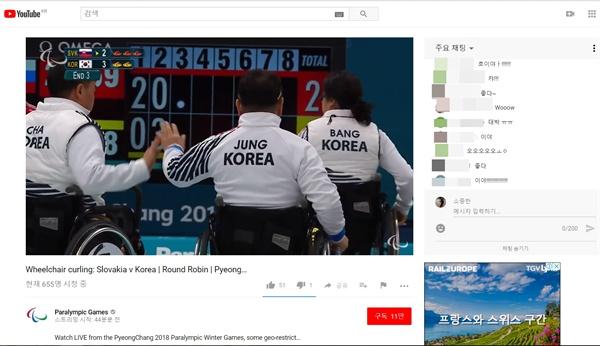 패럴림픽 공식 유튜브 채널(Paralympic Games)에서 중계되고 있는 한국 휠체어컬링 경기. 한국 선수가 선전하자 채팅창에 응원의 메시지가 쏟아지고 있다.
