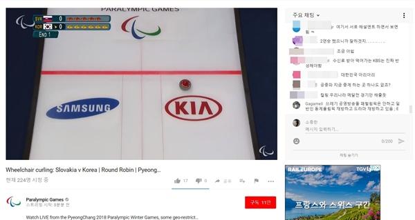 패럴림픽 공식 유튜브 채널(Paralympic Games)에서 중계되고 있는 한국 휠체어컬링 경기. 채팅창을 통해 한국 방송사가 패럴림픽 경기 편성을 소홀히 한 것에 불만의 목소리가 나오고 있다.