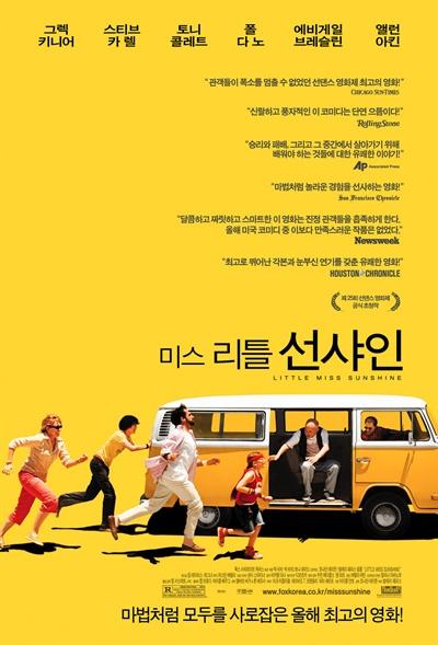 영화 <미스 리틀 선샤인> 포스터.