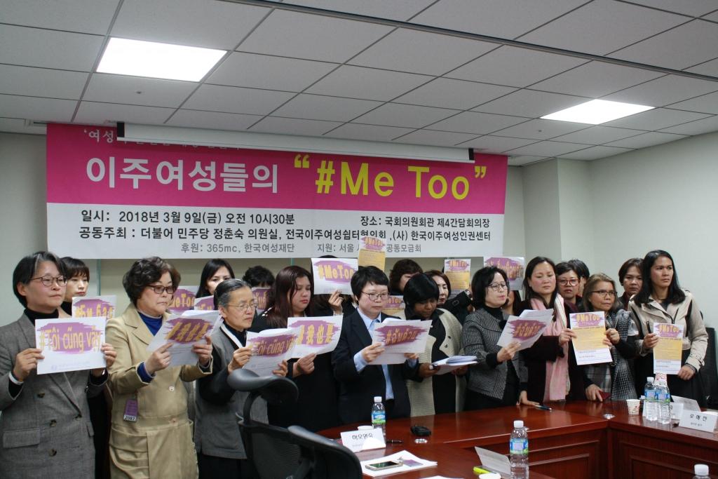 이주여성들의 #Me Too  간담회장 국회의원 회관에서 열린 간담회장에서 참석자들이 요구사항을 낭독하고 있다.