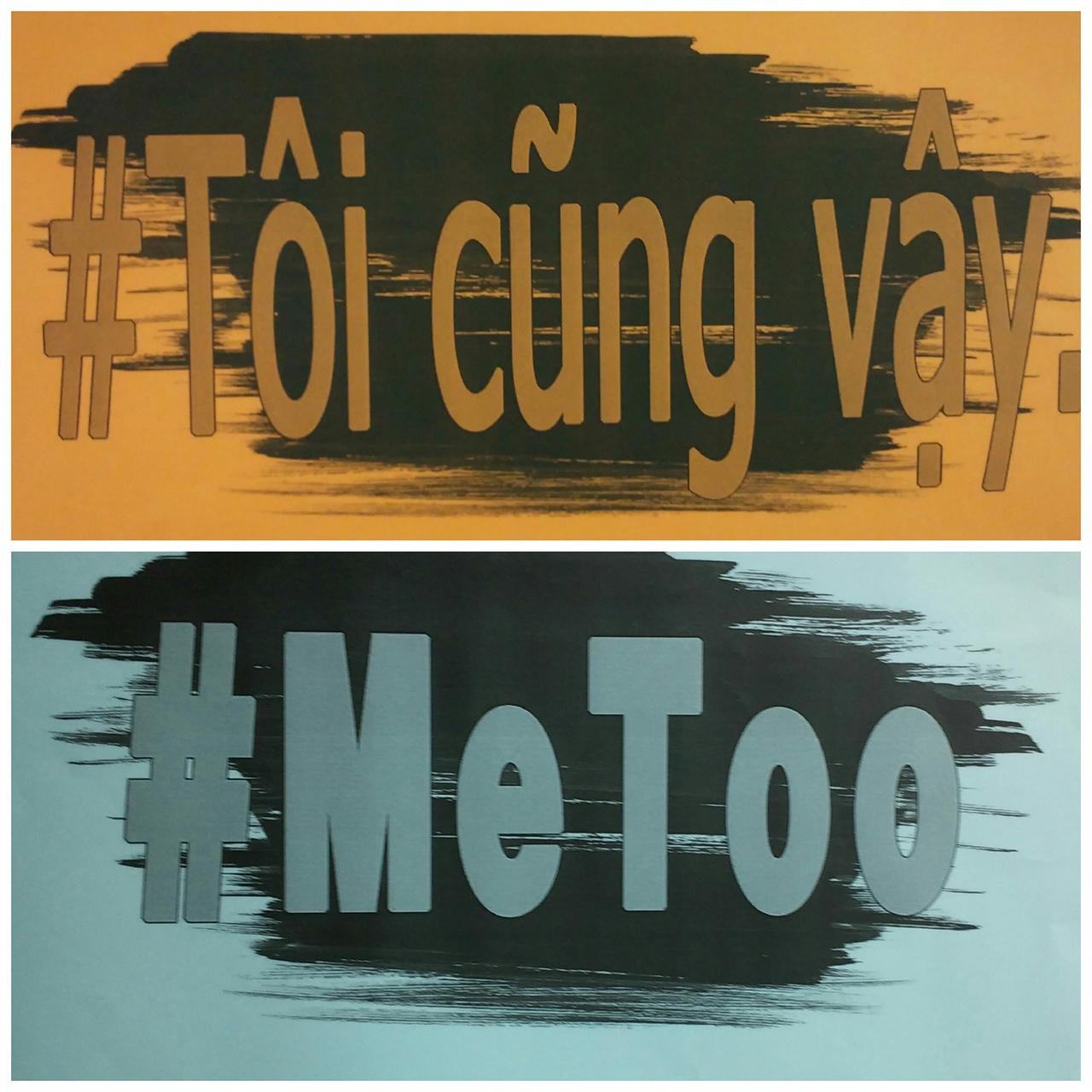 이주여성들의 #Me Too  간담회장 현장에 적혔던 문구들