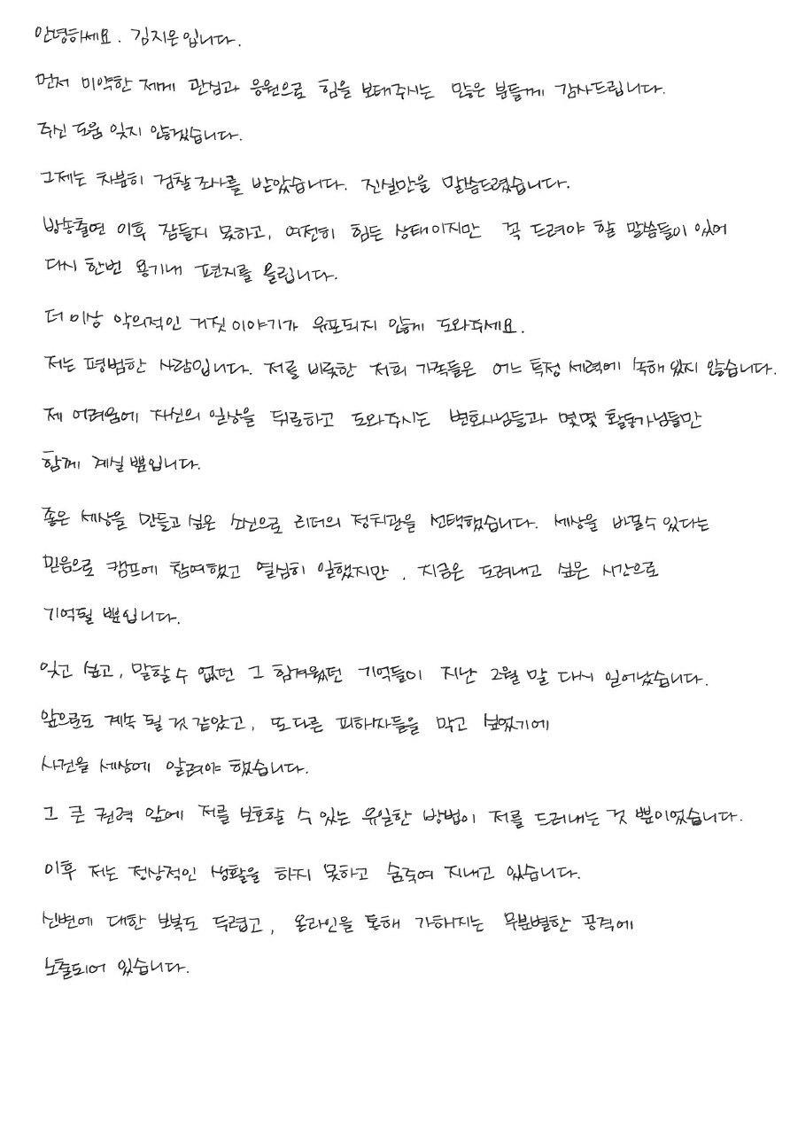 안 전 지사로부터 성폭행을 당했다고 폭로한 전직 정무비서 김지은씨가 자필 편지로 2차 피해를 막아달라고 호소했다.