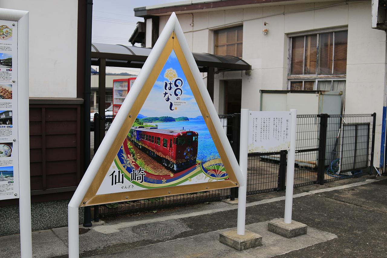 센자키역 승강장 '마루마루노하나시'호가 정차하는 JR 센자키 역