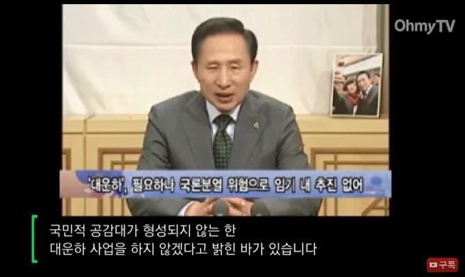 한반도대운하 포기 선언을 하는 이명박 전 대통령