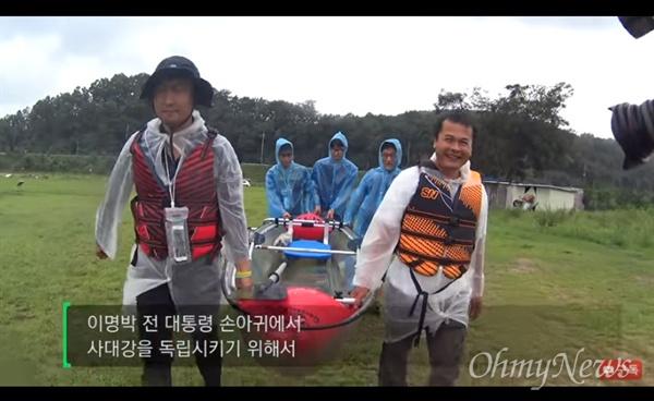 2016년 8월, 오마이뉴스 4대강 독립군이 투명카약으로 탐사에 나서는 모습.