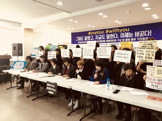 전북여성단체연합이 미투 운동에 대한 지원 계획을 발표하고 미투 운동 지지 기자회견을 열었다.
