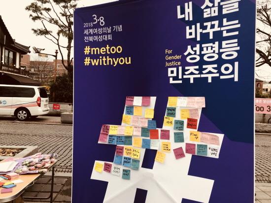 전북여성단체연합은 미투 운동에 대한 지지를 밝히며 국가와 지자체가 성 평등을 위한 정책을 내놔야 한다는 입장을 밝혔다.