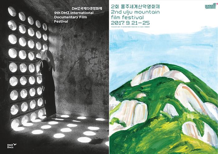 미투 여파로 집행위원장 사퇴한 DMZ국제다큐멘터리영화제와 울주세계산악영화제 지난해 행사 포스터