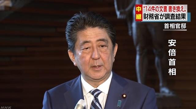 아베 신조 일본 총리의 재무성 문서 조작 관련 기자회견을 보도하는 NHK 뉴스 갈무리.