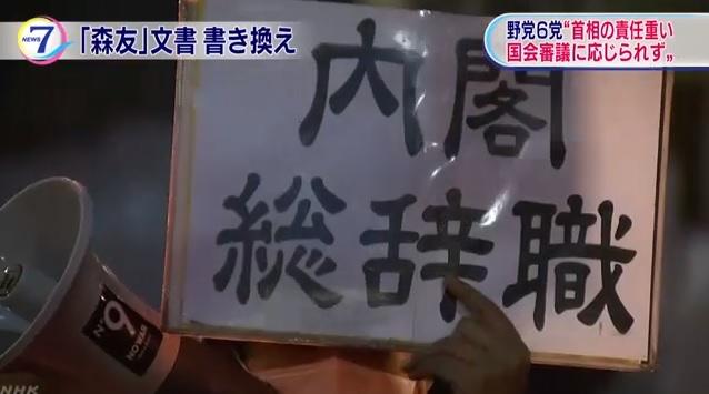 총리 관저 앞에서 열린 '아베 내각 총사퇴' 시위를 보도하는 NHK 뉴스 갈무리.